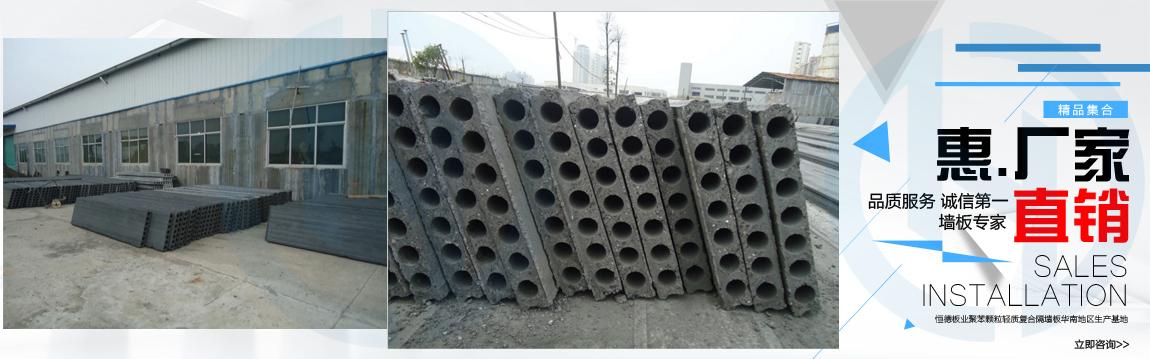 GRC多yuan孔轻质隔墙板