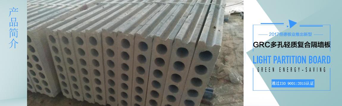 GRC多圆孔轻质隔墙板